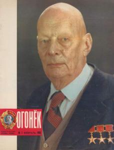 Огонёк 1983 №07