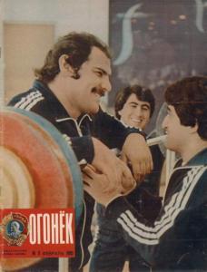 Огонёк 1983 №09
