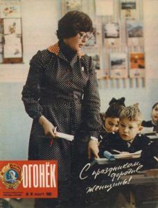 Огонёк 1983 №10