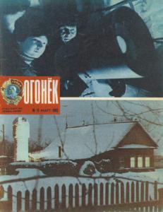 Огонёк 1983 №11