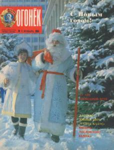 Огонёк 1984 №01