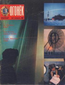 Огонёк 1984 №02