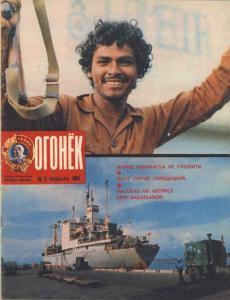 Огонёк 1984 №03