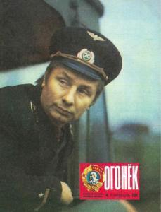 Огонёк 1984 №07