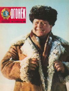 Огонёк 1984 №09
