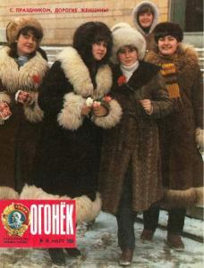 Огонёк 1984 №10