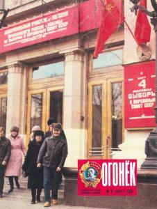 Огонёк 1984 №11