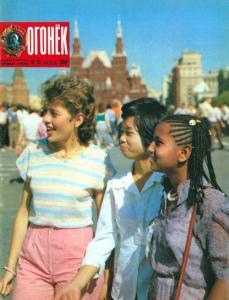 Огонёк 1984 №31