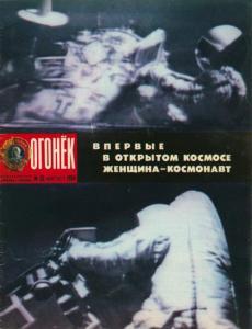 Огонёк 1984 №32