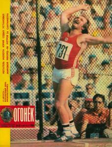 Огонёк 1984 №33