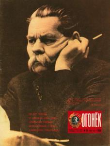 Огонёк 1984 №34