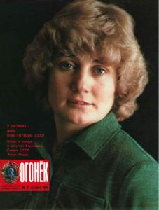 Огонёк 1984 №41