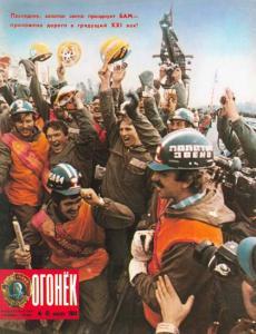 Огонёк 1984 №45