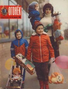 Огонёк 1984 №48