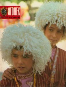 Огонёк 1984 №49