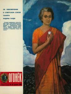 Огонёк 1984 №50