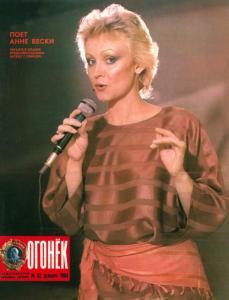 Огонёк 1984 №52