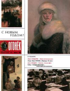 Огонёк 1985 №01