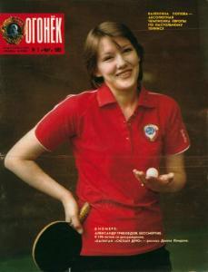 Огонёк 1985 №02
