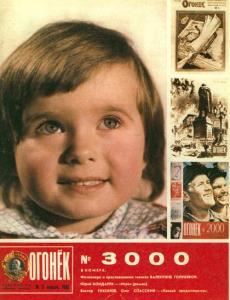 Огонёк 1985 №03