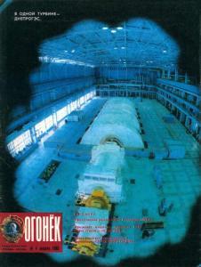 Огонёк 1985 №04