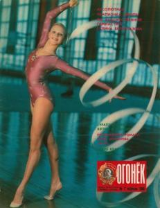 Огонёк 1985 №07