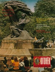 Огонёк 1985 №08