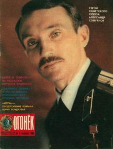 Огонёк 1985 №09