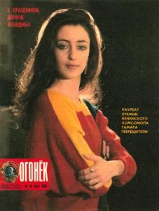 Огонёк 1985 №10