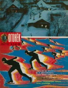 Огонёк 1985 №11
