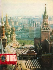 Огонёк 1985 №12