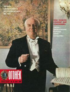 Огонёк 1985 №13