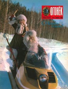 Огонёк 1986 №01