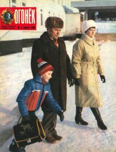 Огонёк 1986 №03