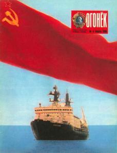 Огонёк 1986 №04