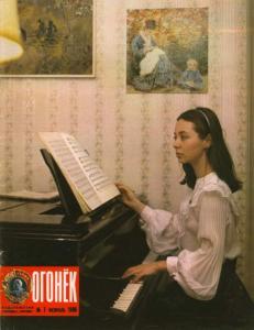 Огонёк 1986 №07