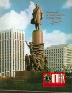 Огонёк 1986 №09