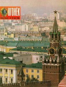 Огонёк 1986 №10