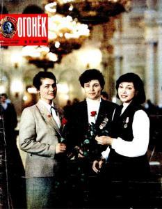 Огонёк 1986 №11