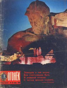 Огонёк 1986 №25