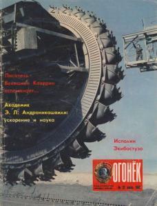 Огонёк 1986 №27