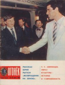 Огонёк 1986 №32