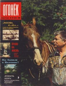 Огонёк 1986 №34