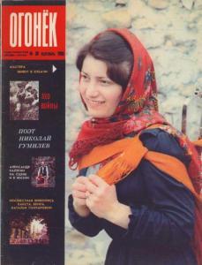 Огонёк 1986 №36