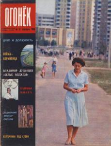 Огонёк 1986 №37