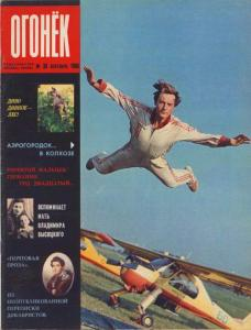 Огонёк 1986 №38