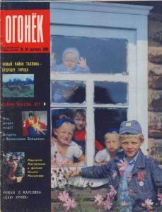 Огонёк 1986 №39