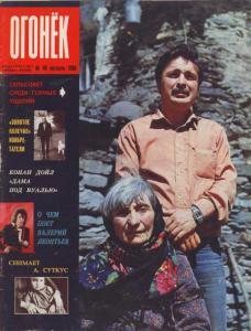 Огонёк 1986 №40