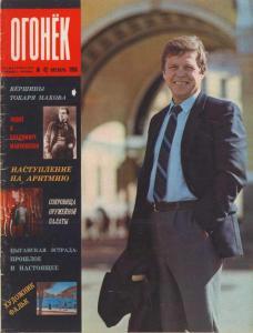Огонёк 1986 №42