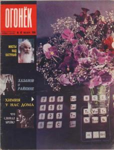 Огонёк 1986 №43